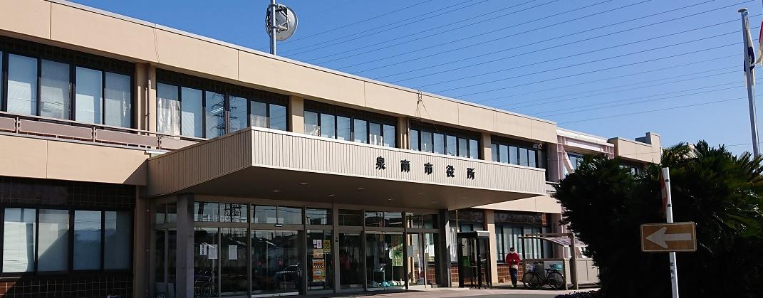 泉南市役所