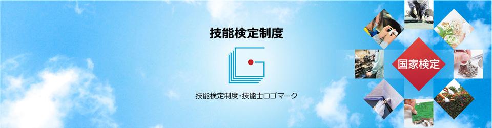 技能検定制度ロゴ