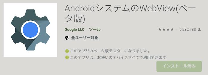 Google Play で公開されている Web View